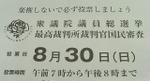 2009_08282009080007s